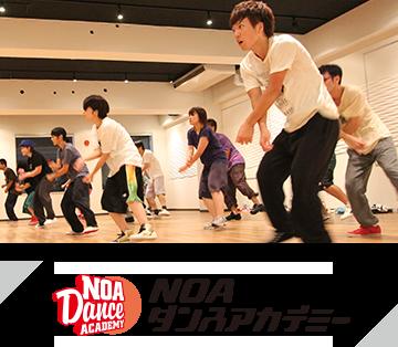 キッズダンスを習うなら【NOAダンスアカデミー】