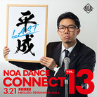 NOA DANCE CONNECT vol.13