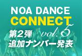 CONNECT vol.5の第2弾追加ナンバー発表!2016年3月21日開催!