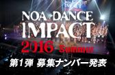 NOA DANCE IMPACT 2016 第一弾募集ナンバー発表!