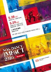 今週末28日(土)29日(日)NOA DANCE IMPACT 2016 Summer開催!