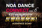 【速報】NOA DANCE CONNECT Vol.6 反響結果発表!
