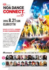 NOA DANCE CONNECT vol.6いよいよ明日開催!全ナンバー盛り上がること間違い無し!
