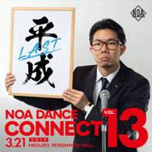 【NOA DANCE CONNECT vol.13】にお越し頂き、ありがとうございました。