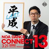 NOA DANCE CONNECT vol.13開催!出演者募集スタート!NOA全校で参加申込受付スタート!