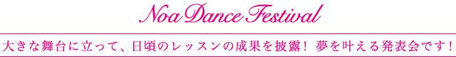 Noa Dance Festival 大きな舞台に立って、日頃のレッスンの成果を披露!夢を叶える発表会です!