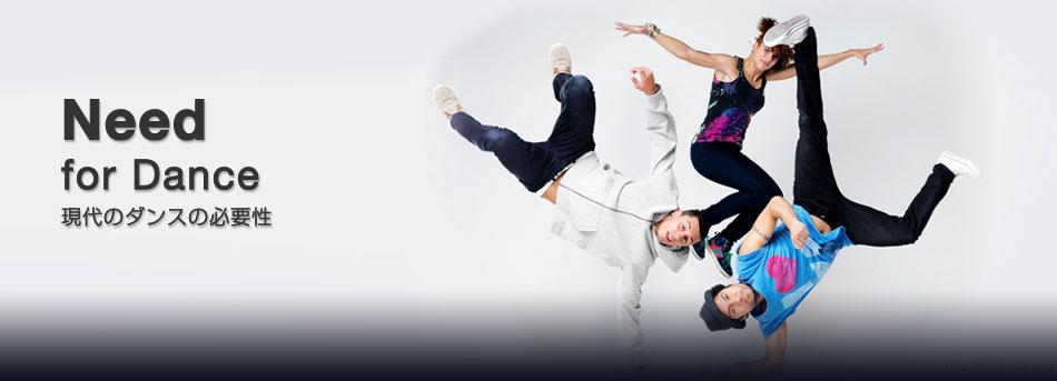 現代のダンスの必要性
