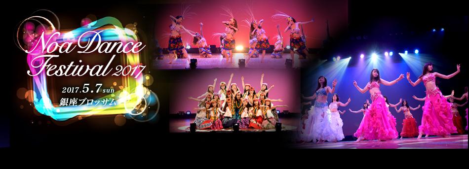 【NOA DANCE FESTIVAL 2015】2015.4.29 wed 開催決定。2015.1.9参加募集受付開始!