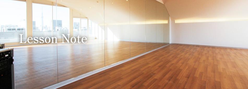ノアダンス教室のレッスンノート