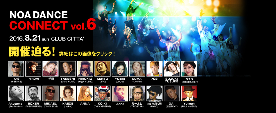 NOA DANCE CONNECT vol.6出演者募集中!