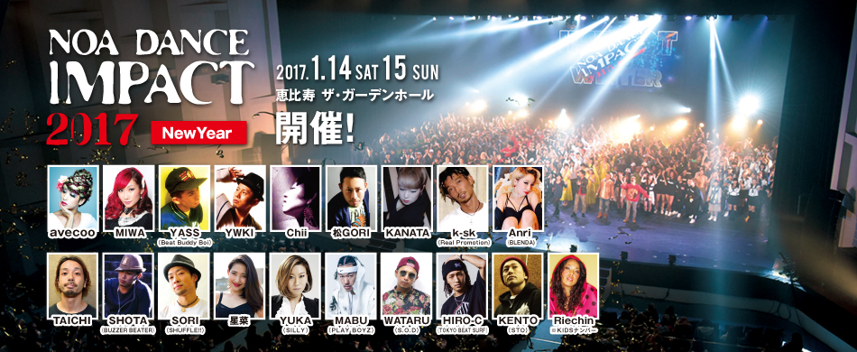 NOA DANCE IMPACT 2017 Winter