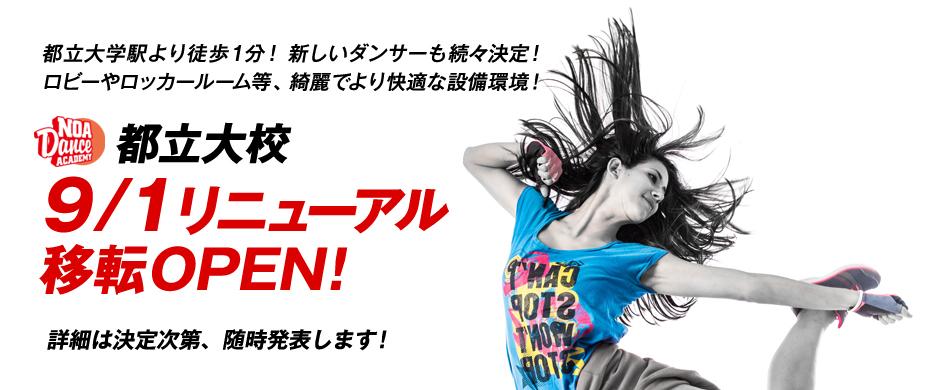 NOAダンスアカデミー都立大校9/1リニューアル移転OPEN!