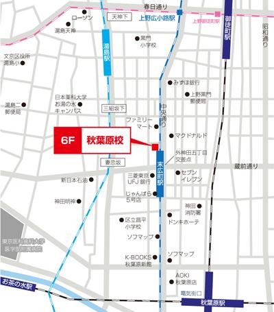 秋葉原校の地図