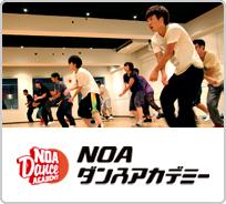 NOAダンスアカデミー