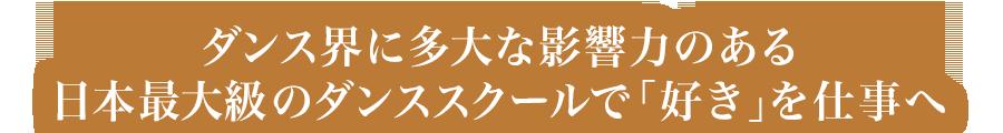 ダンス界に多大な影響力のある日本最大級のダンススクールで「好き」を仕事へ