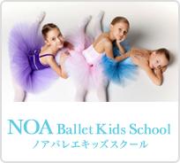 NOAバレエ教室