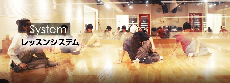 NOAダンスアカデミーのレッスンシステム