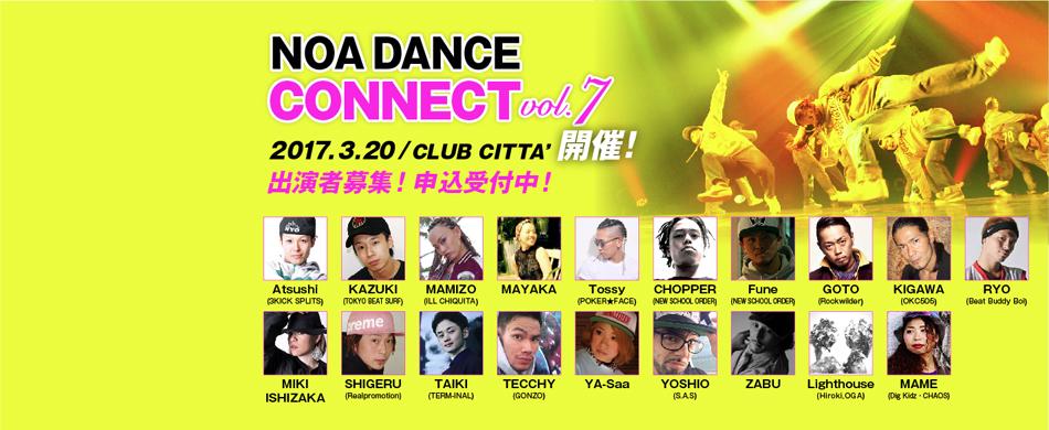 NOA DANCE CONNECT vol.7開催