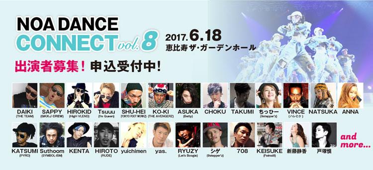 NOA DANCE CONNECT vol.8開催!出演者募集