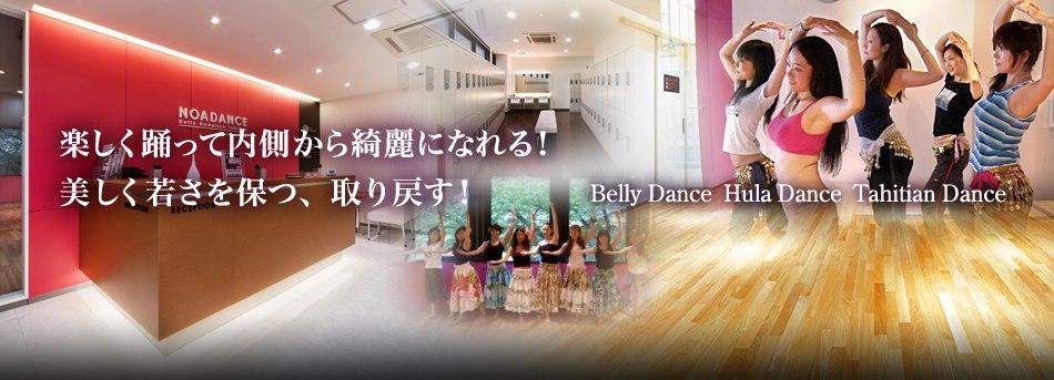 楽しく踊って内側から綺麗になる!美しく若さを保つ、取り戻す!