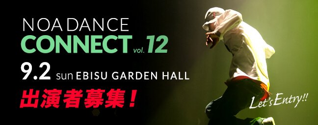 NOA DANCE CONNECT vol.12出演者募集