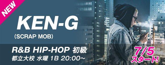 NEWダンスレッスン|KEN-G