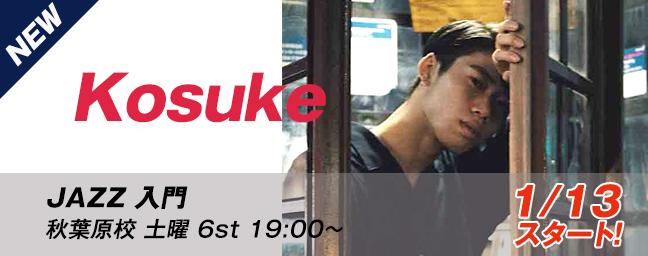 NEWダンスレッスン|kosuke