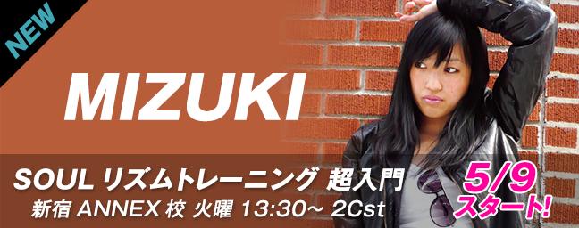NEWダンスレッスン|MIZUKI