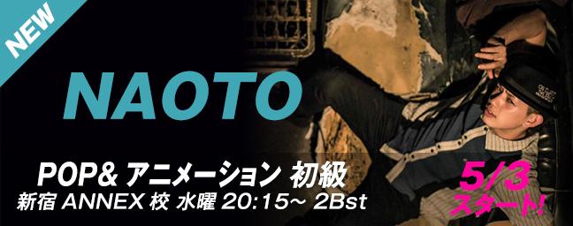 NEWダンスレッスン|NAOTO