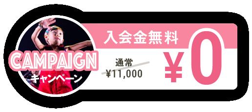 キャンペーン入会金無料¥0