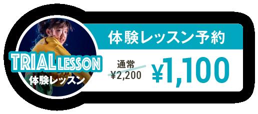 体験レッスン¥1,000